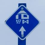 Yurt blue trail marker
